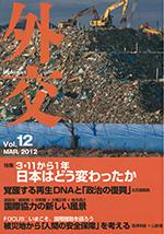 gaiko12cover150