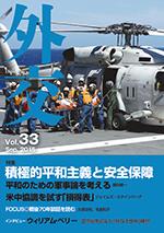 gaiko33cover-150