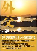 Vol.36表紙小