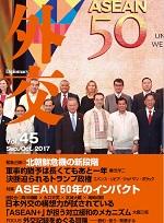 Vol45_表紙