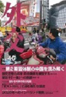 Vol.46_表紙1