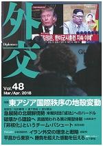 Vol48_表紙