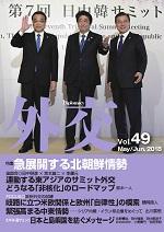 Vol.49_Hyoushi