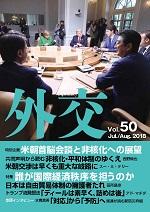 Vol.50_hyoushi