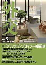Vol.51_Gaiko_Hyoushi
