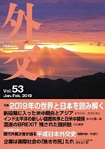 Vol.53_Hyoushi_gaikouweb_000001