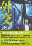 vol-54_hyoushi_gaikouweb