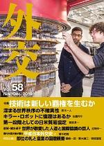 Vol.58_hyoushi
